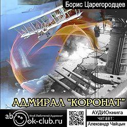 Борис Царегородцев - Адмирал «Коронат»