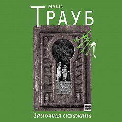 Маша Трауб - Замочная скважина