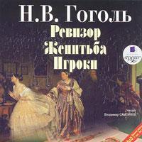 Nikolai Gogol - Ревизор. Женитьба. Игроки
