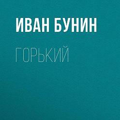 Иван Бунин - Горький