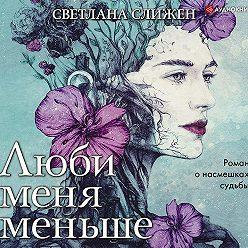 Светлана Слижен - Люби меня меньше