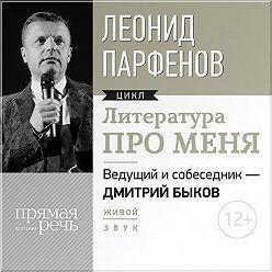 Леонид Парфенов - Литература про меня. Леонид Парфенов
