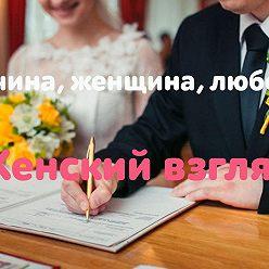 Валентина Пономарева - Мужчина и женщина: кто умней и почему?