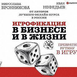 Иван Нефедьев - Игрофикация в бизнесе и в жизни: преврати рутину в игру!