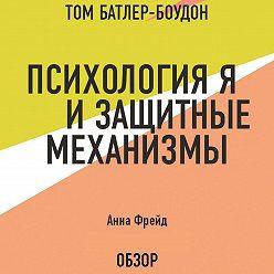 Том Батлер-Боудон - Психология Я и защитные механизмы. Анна Фрейд (обзор)