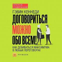 Ольга Тихонова - Краткое содержание «Договориться можно обо всем! Как добиваться максимума в любых переговорах»