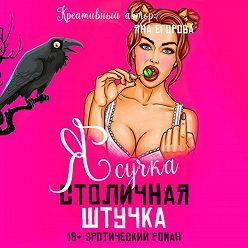 Яна Егорова - Я сучка, столичная штучка
