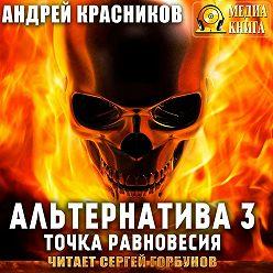 Андрей Красников - Альтернатива #3. Точка равновесия