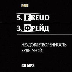 Зигмунд Фрейд - Неудовлетворенность культурой