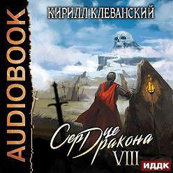Кирилл Клеванский - Сердце Дракона. Книга 8