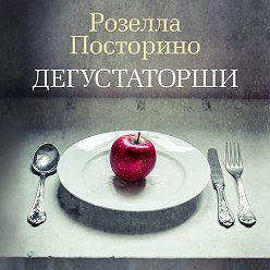 Розелла Посторино - Дегустаторши