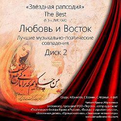 Коллектив авторов - Любовь и Восток