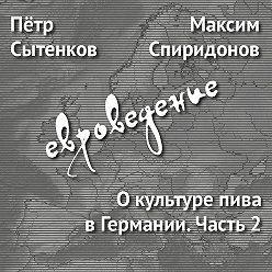Максим Спиридонов - Окультуре пива вГермании. Часть2