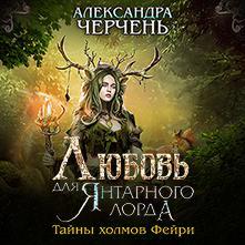 Александра Черчень - Любовь для Янтарного лорда