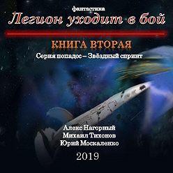Алекс Нагорный - Легион уходит в бой