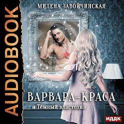 Милена Завойчинская - Варвара-краса и Тёмный властелин