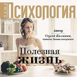 Сергей Калинин - Полезная жизнь