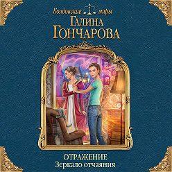 Галина Гончарова - Отражение. Зеркало отчаяния