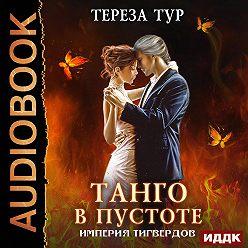 Тереза Тур - Империя Тигвердов. Танго в пустоте