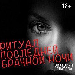 Виктория Платова - Ритуал последней брачной ночи