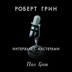 Роберт Грин - Интервью с мастерами. Пол Грэм