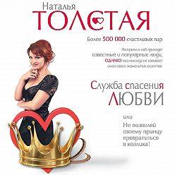 Наталья Толстая - Служба спасения любви, или Не позволяй своему принцу превратиться в козлика!