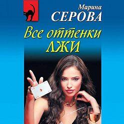Марина Серова - Все оттенки лжи