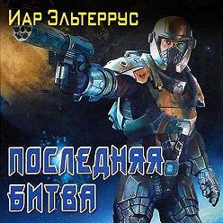 Иар Эльтеррус - Последняя битва