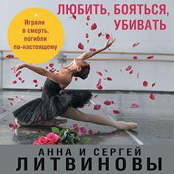 Анна и Сергей Литвиновы - Любить, бояться, убивать