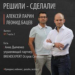 Алексей Ларин - Анна Дьяченко открывает секреты создания успешного бренда. Часть2