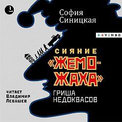 София Синицкая - Сияние «жеможаха». Гриша Недоквасов