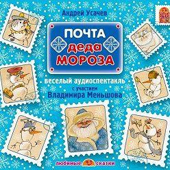 Андрей Усачев - Почта Деда Мороза (спектакль)