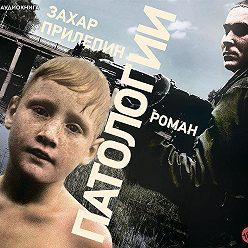 Захар Прилепин - Патологии