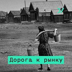 Дмитрий Бутрин - Большая приватизация. Дмитрий Бутрин – о политэкономии самой большой распродаже в истории России