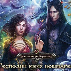 Александра Черчень - Господин моих кошмаров