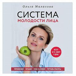 Ольга Малахова - Ольга Малахова. Система молодости лица