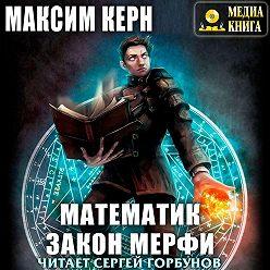 Максим Керн - Математик. Закон Мерфи