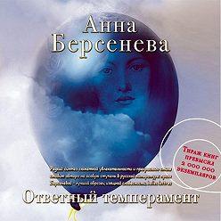 Анна Берсенева - Ответный темперамент