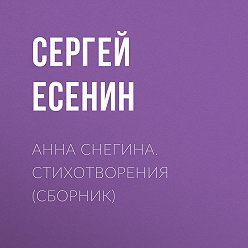 Сергей Есенин - Анна Снегина. Стихотворения (сборник)