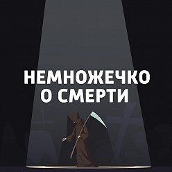 Евгений Стаховский - Армин Майвес и ворарефилия