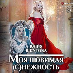 Юлия Шкутова - Моя любимая (с)нежность