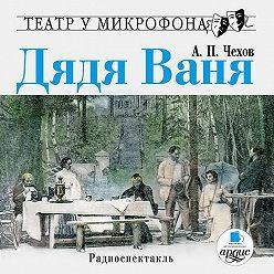 Anton Chekhov - Дядя Ваня (спектакль)