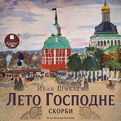 Иван Шмелев - Лето Господне. Скорби