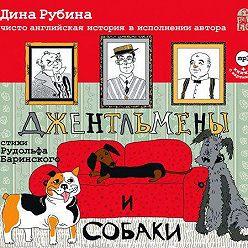 Дина Рубина - Джентльмены и собаки