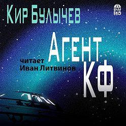 Кир Булычев - Агент КФ