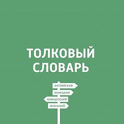 Дмитрий Петров - Диалект, жаргон и политкорректность