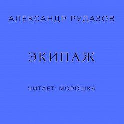 Александр Рудазов - Экипаж
