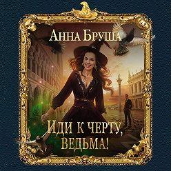 Анна Бруша - Иди к черту, ведьма!