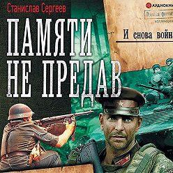 Станислав Сергеев - И снова война