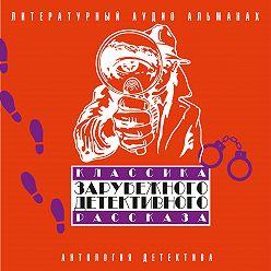 Сборник - Классика зарубежного детективного рассказа 2